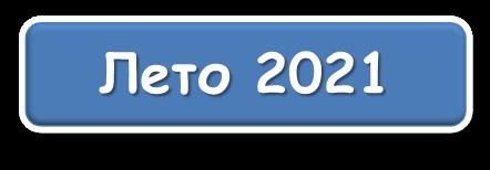 Лето2021.png